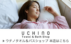 UCHINO Towel & Bath Shop 本店へ