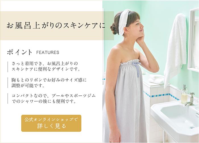 お風呂上がりのスキンケアに さっと着用でき、お風呂上がりのスキンケアに便利なデザインです。 胸もとのリボンでお好みのサイズ感に調整が可能です。 コンパクトなので、プールやスポーツジムでのシャワーの後にも便利です。