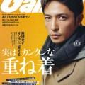 『Gainer』 2月号 (光文社)