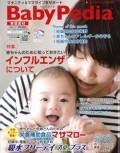 『BabyPedia』vol.049(母子保健事業団)