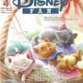 『ディズニーファン』 4月号 (講談社)