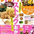 『レタスクラブ』 3/10 (角川マーケティング)