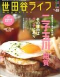 『世田谷ライフマガジン』 No.49 (えい出版社)