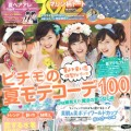 『ピチレモン』 7月号 (学研教育出版)