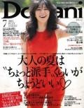 『Domani』 7月号 (小学館)