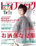 『レディブティック』 7月号 (ティック社)