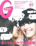 『Ginza』 7月号 (マガジンハウス)