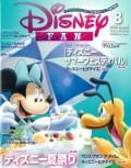 『ディズニーファン』 8月号 (講談社)