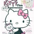 『Hello Kitty』 8月号 (主婦と生活社)