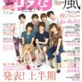 『オリスタ』 7/7号 (オリコン・エンタテイメント/ジャパン)