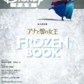 『ディズニーファン』 10月号増刊 (講談社)