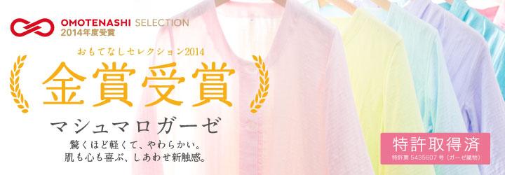 omotenashi_selection2014