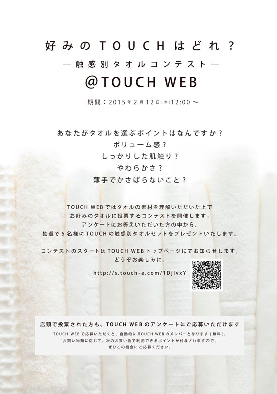 touch-web20150217