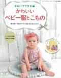 20150203babyfuku-to-komono