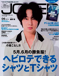 『Men's Joker』 6月号 (KKベストセラーズ)