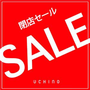 uchino_sale