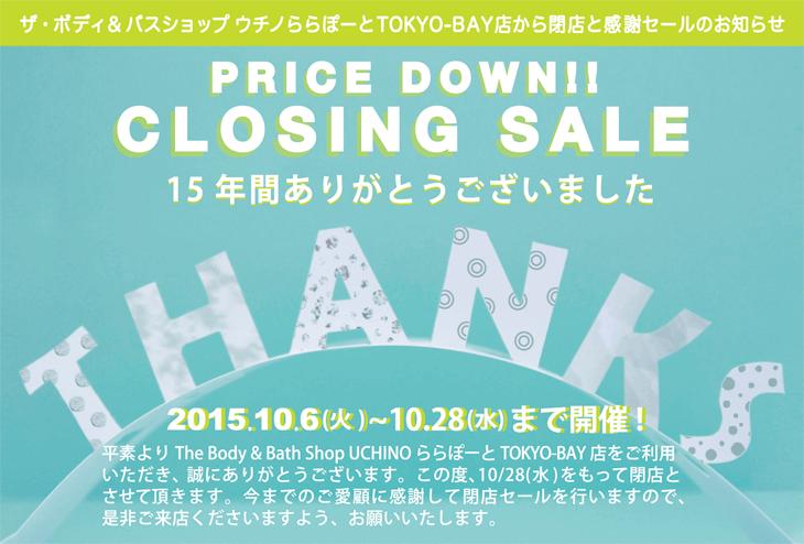 ららぽーとTOKYO-BAY店閉店セール