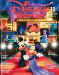 『ディズニーファン』 11月号 (講談社)