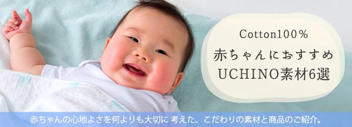 赤ちゃんにおすすめのUCHINO素材6選