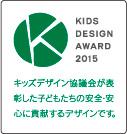 キッズデザイン賞2015受賞