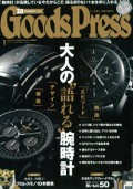 Goods Press 1月号