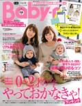 baby-mo 1月号