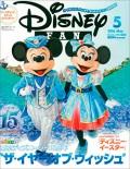 Disney Fan 5月号
