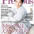 『Precious』2月号