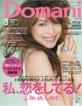 『Domani』3月号
