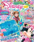 『ディズニーといっしょブック』 4月号