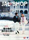 JAL-SHOP 3・4月号