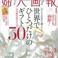 『婦人画報』 4月号