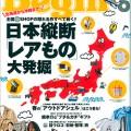 『Begin』6月号