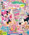 『ディズニーといっしょブック』6月号