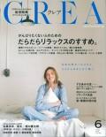 『CREA』6月号 (文藝春秋)