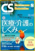 『Clinical Study』8月号