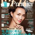『ゼクシィ Premier』10月号