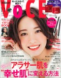 『VOCE』11月号