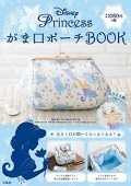 『Disney Princess がまぐちポーチBOOK』