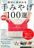 『絶対に喜ばれる手みやげ100選』TJ MOOK(宝島社)