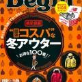 『Begin』1月号