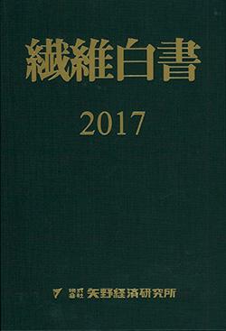 『繊維白書2017』