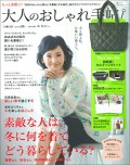 『大人のおしゃれ手帖』 1月号