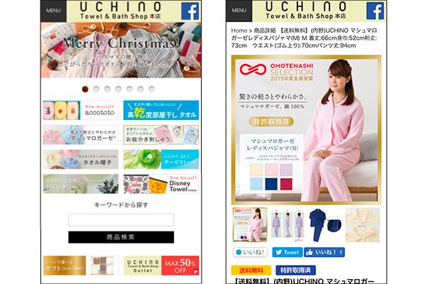 スマートフォンサイト画面