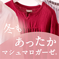 icon_16fw_warm-mashmallow-gauze