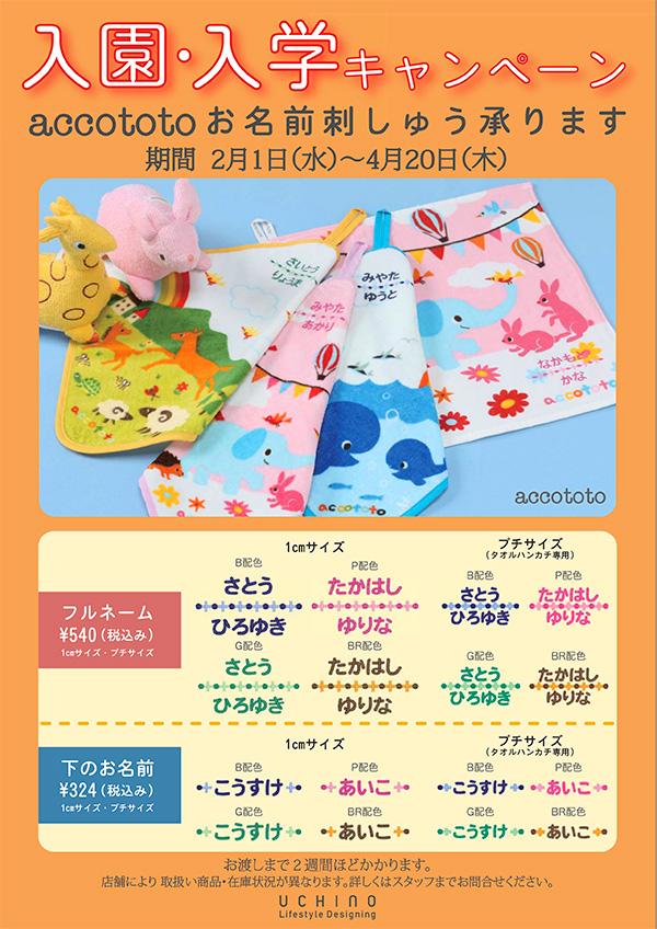 accototo入園入学キャンペーン