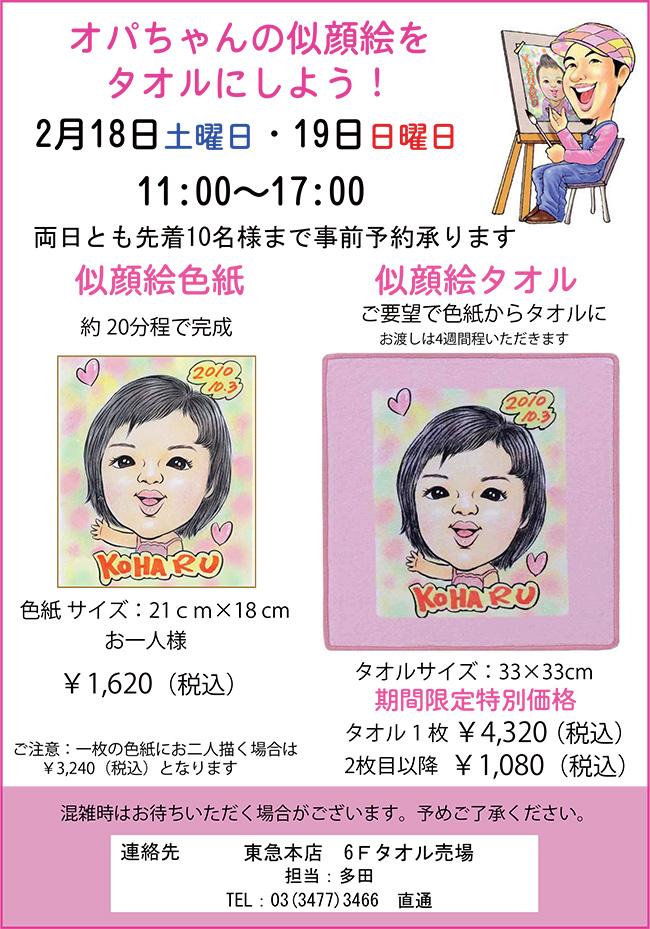 東急百貨店本店似顔絵イベント