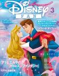 『ディズニーファン』3月号