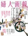 『婦人画報』4月号