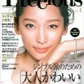 『Precious』4月号